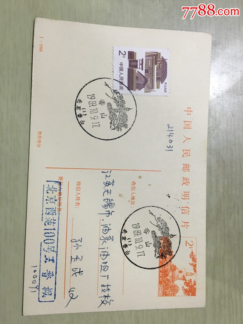 北京寄无锡盖香山风景戳