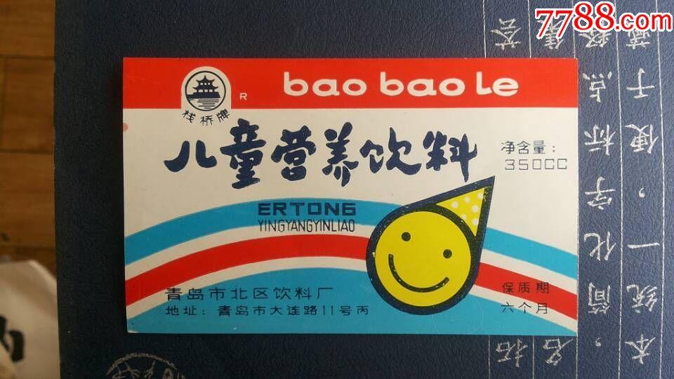 儿童营养饮料【栈桥牌【【青岛连环和文革书局】_第1张_7788收藏