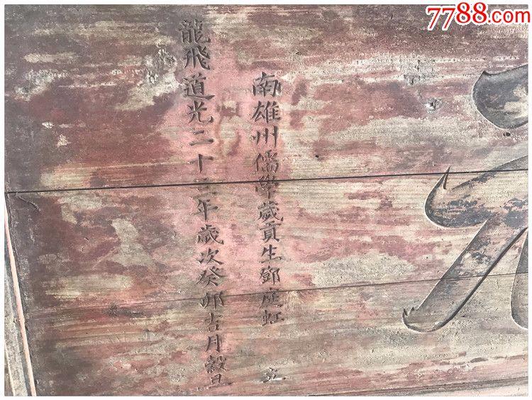 老j图片_贡元木匾一片-古代明清老木雕j-5291