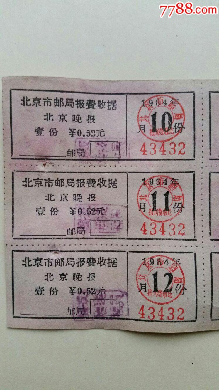 北京市邮局上�y��e�_北京市邮局报费收据64年北京晚报1~12月全
