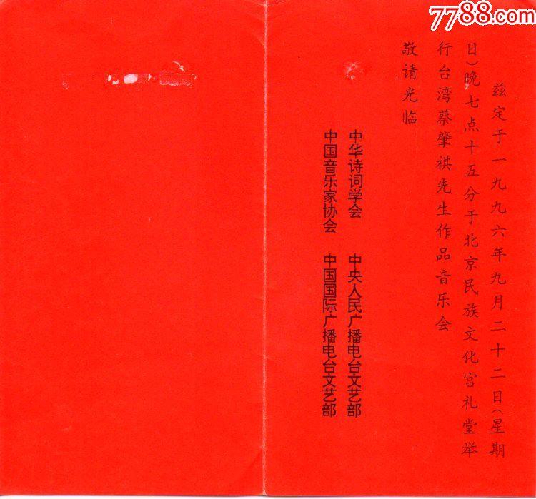 蔡肇祺(台湾著名诗人词曲家)作品音乐会请柬--一九九六年图片