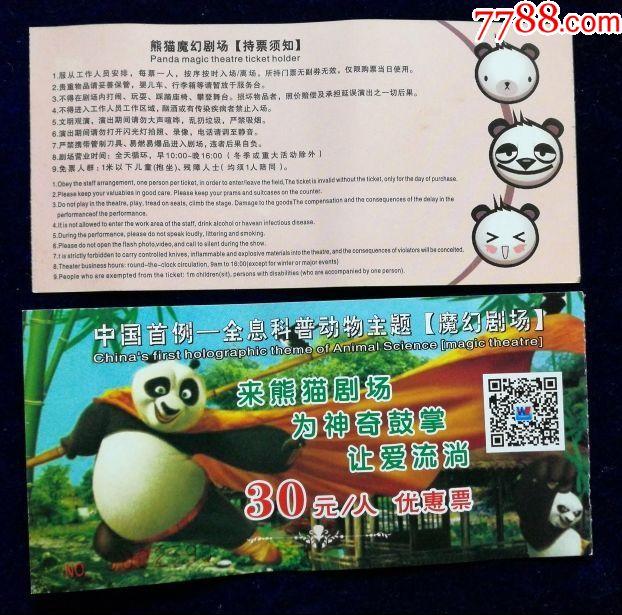 沈阳【森林动物园·熊猫剧场】