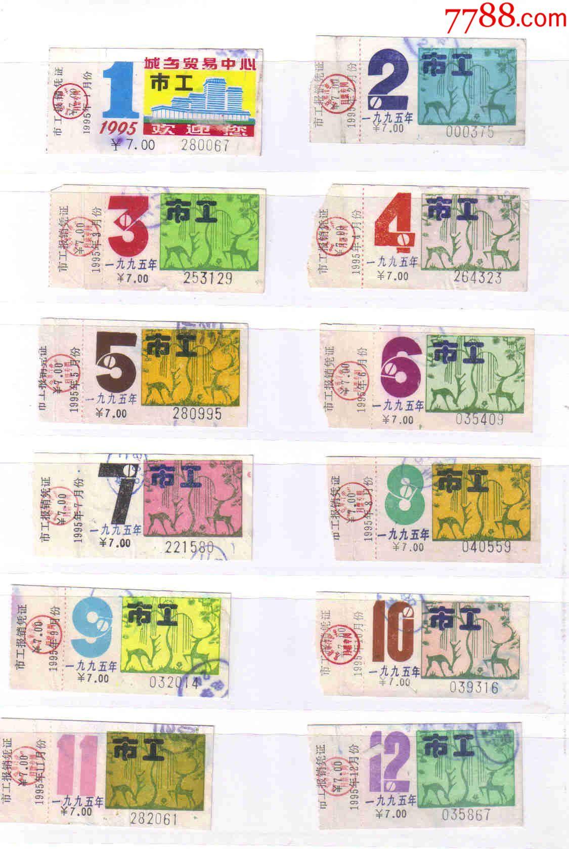 北京1995年市工月票花一套12枚_汽车票_梁鸿记【7788