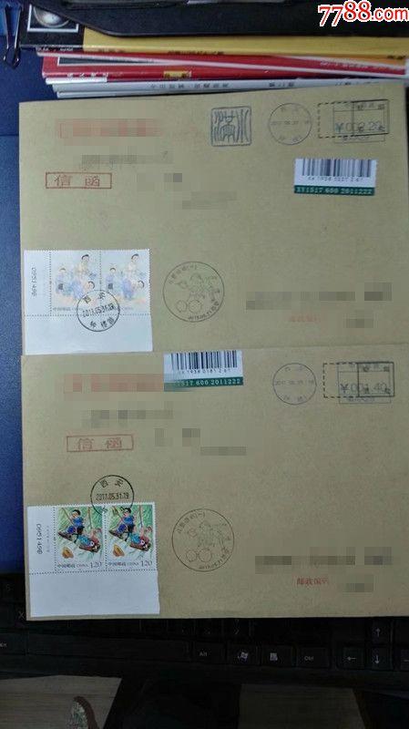 儿童游戏双联 国版小满 西安钟楼邮资机补戳