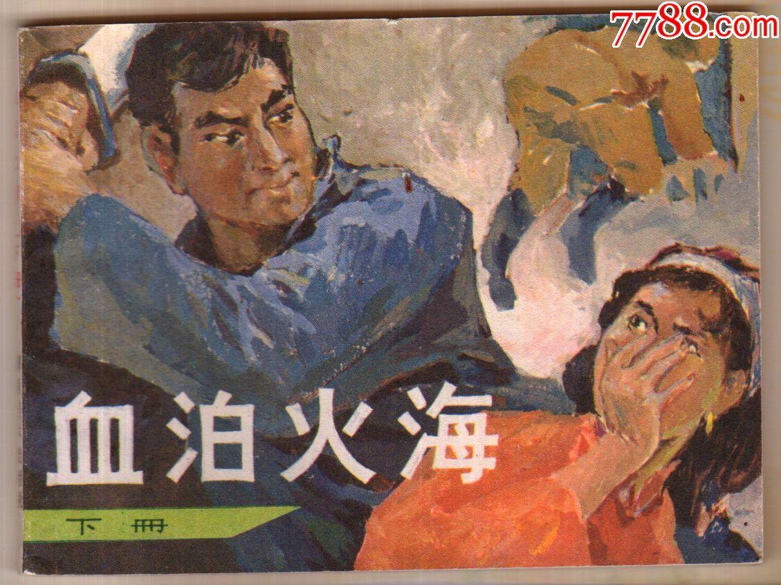 血泊火海,下_连环画/小人书_临溟连藏【7788收藏图片
