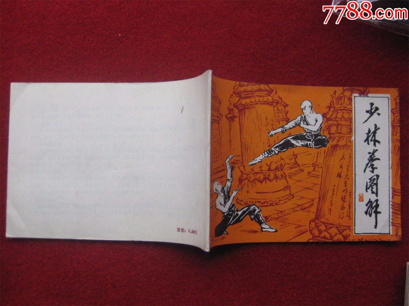 怀旧收藏武术图书《少林拳图解》有图有文字解说好品