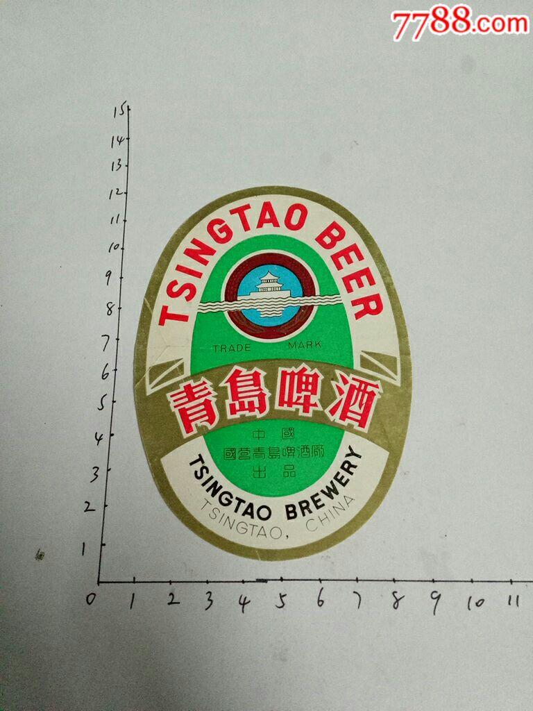 青岛啤酒_价格3.0000元【忠友艺苑】_第1张_7788收藏__中国收藏热线