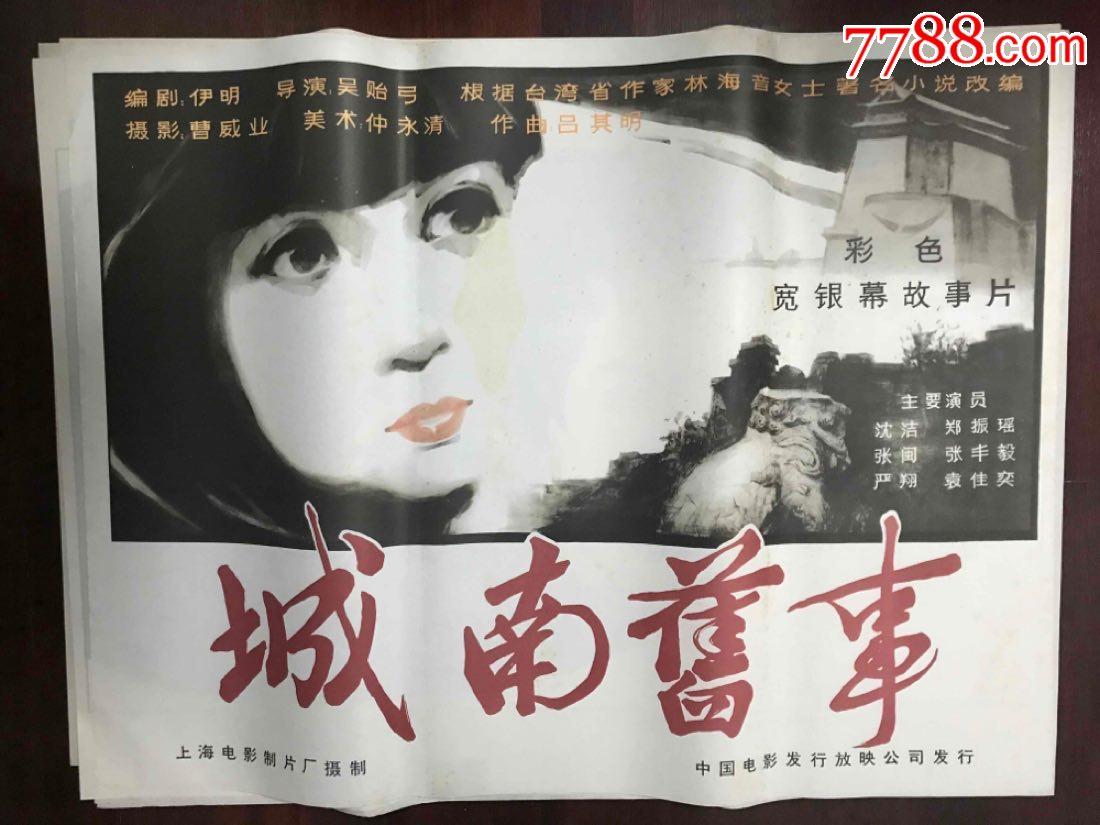 城南旧事_电影海报_海上水天【7788收藏__中国收藏
