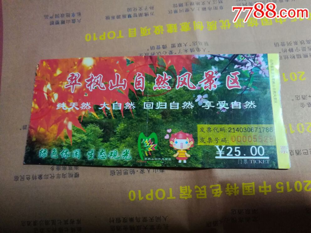 阳泉翠枫山自然风景区门票