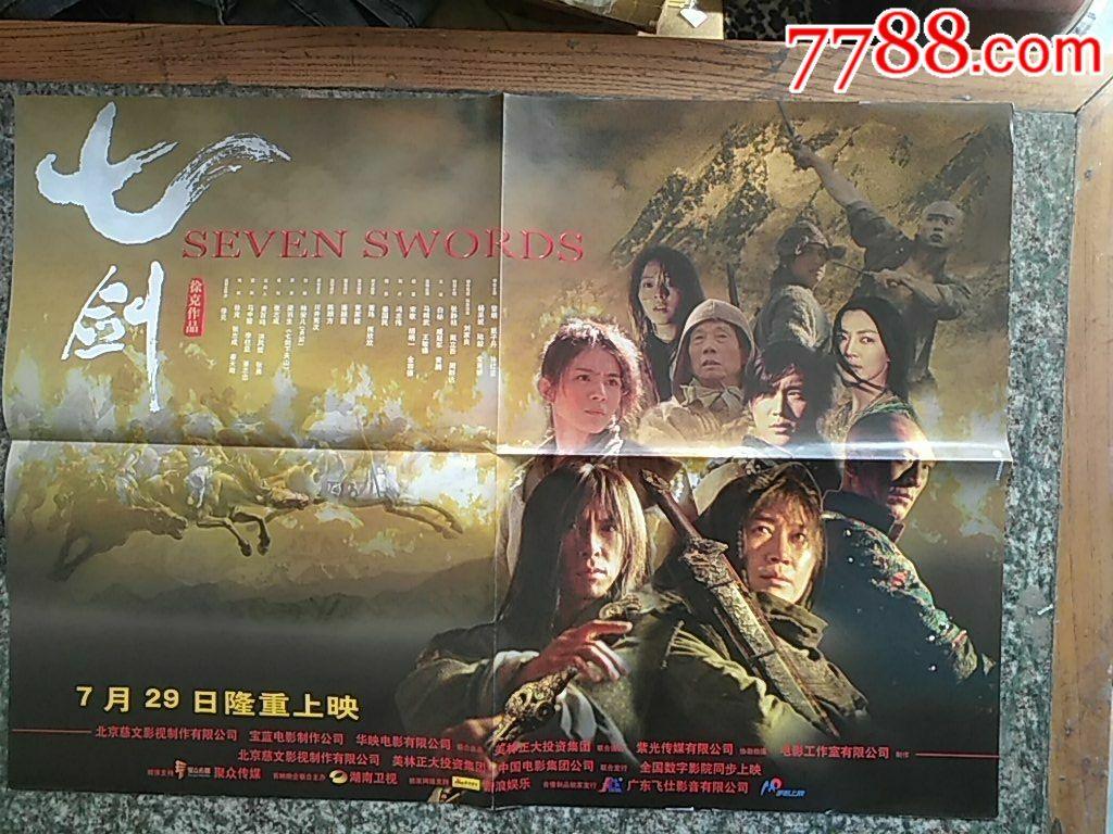 看电影-七剑 征婚广告海报_价格3.