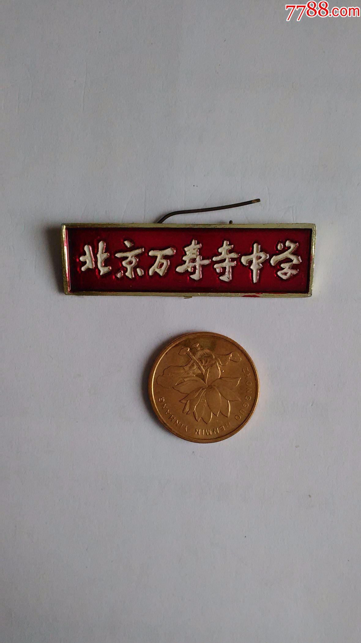 校徽/校牌,中学,铝/铝合金,年代不详,北京,直径不详,长方形,,,,,
