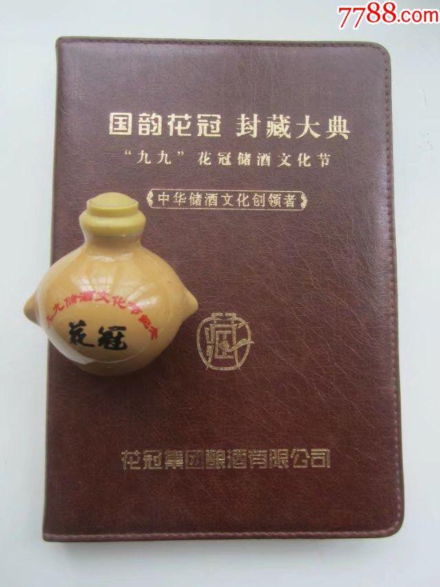 """国韵花冠封藏大典.""""99""""花冠储酒文化节纪念迷你酒缸小"""