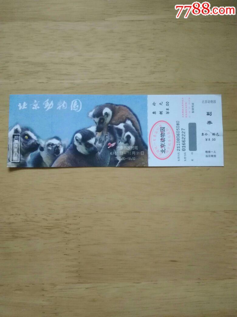北京动物园参观券