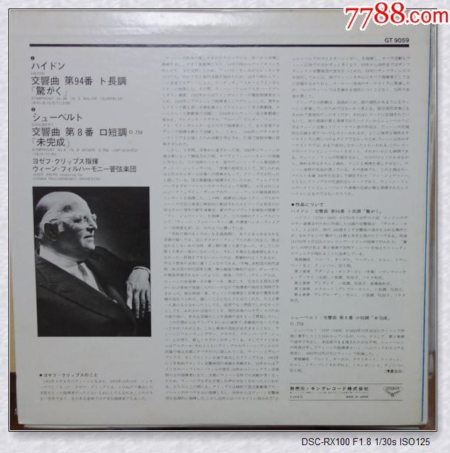 """海顿《第94""""惊愕""""交响曲》,舒伯特《第八""""未完成""""交响曲》克里普斯"""