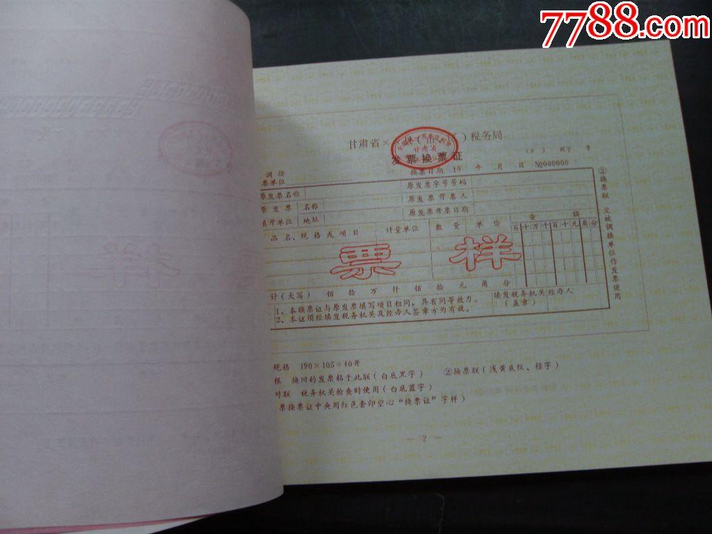 甘肃省发票样本(1992年)