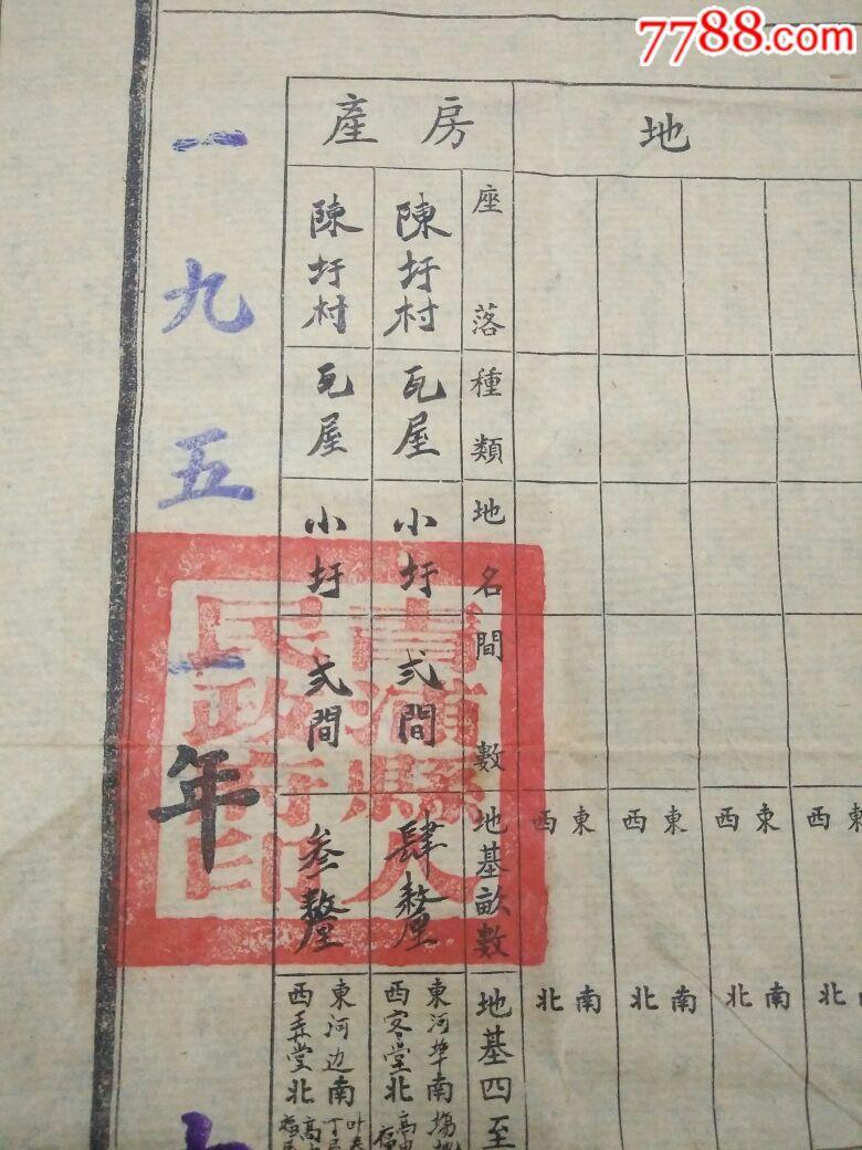 �K南�^青浦�h土地�C(se54768407)_