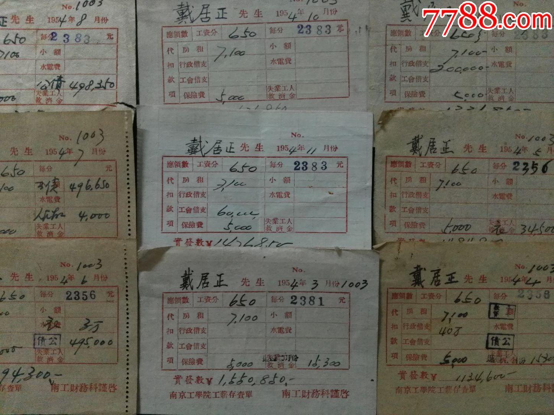1954年南京工学院工资单.