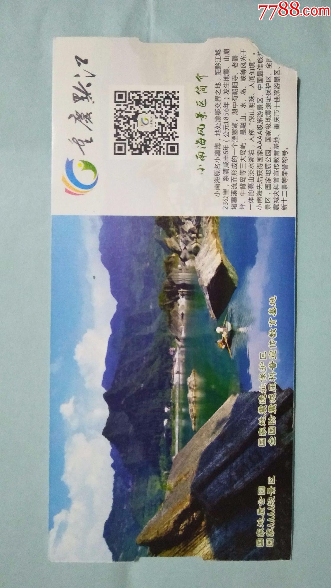 黔江小南海门票-价格:1.0000元-se54849066-旅游景点