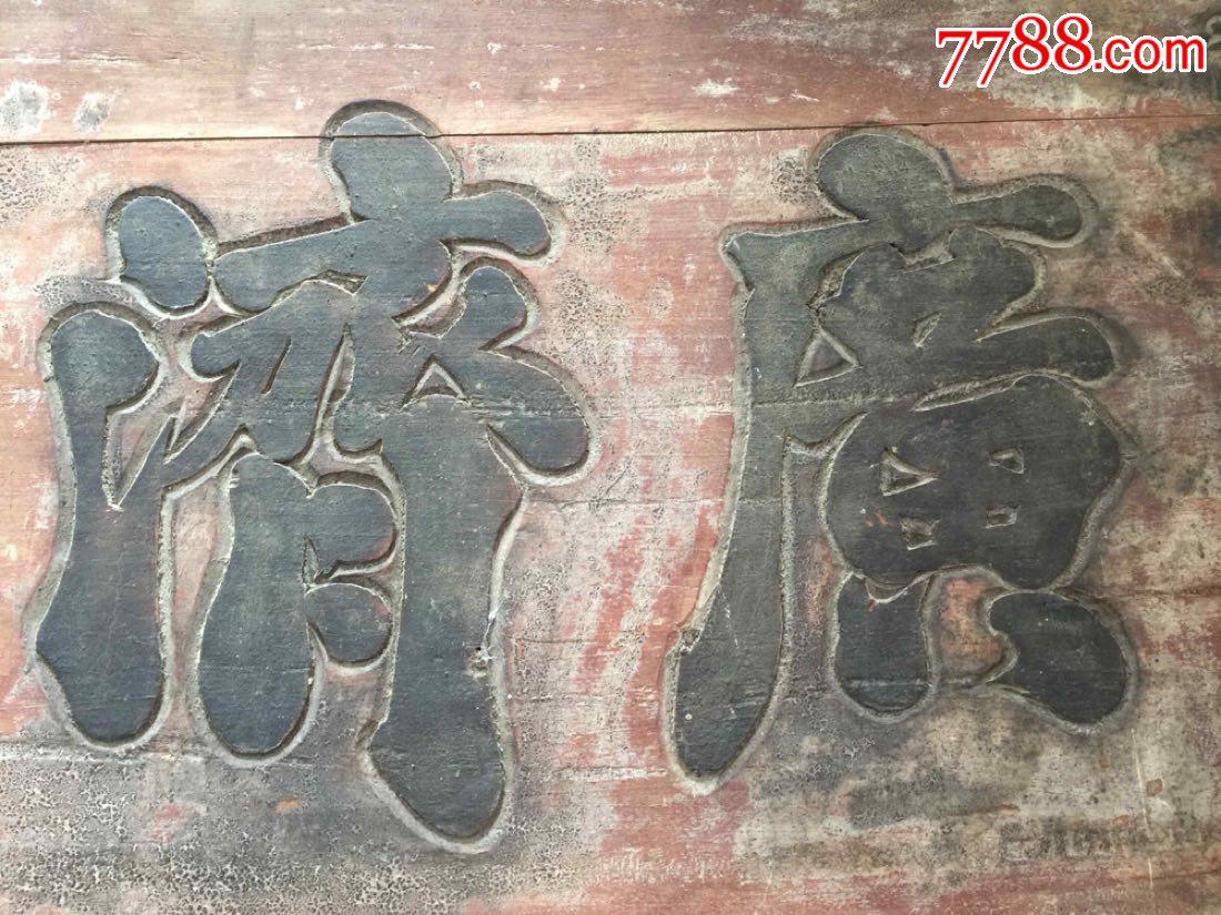 大国手系列顺序_清仓特价·大国手医匾