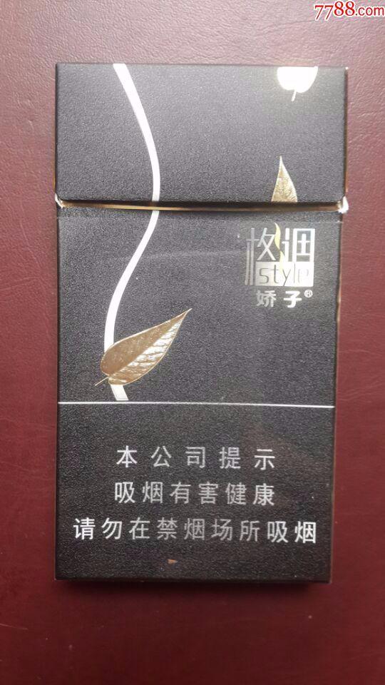 四川中烟格调娇子焦8