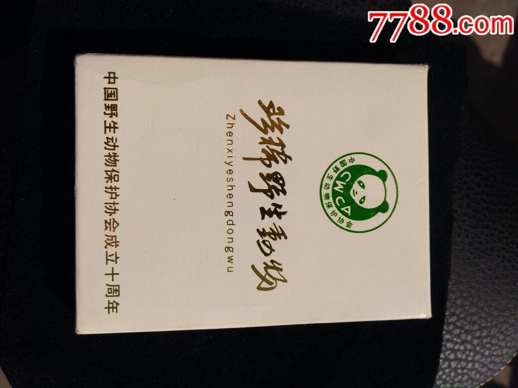 中国野生动物保护协会成立10周年纪念章