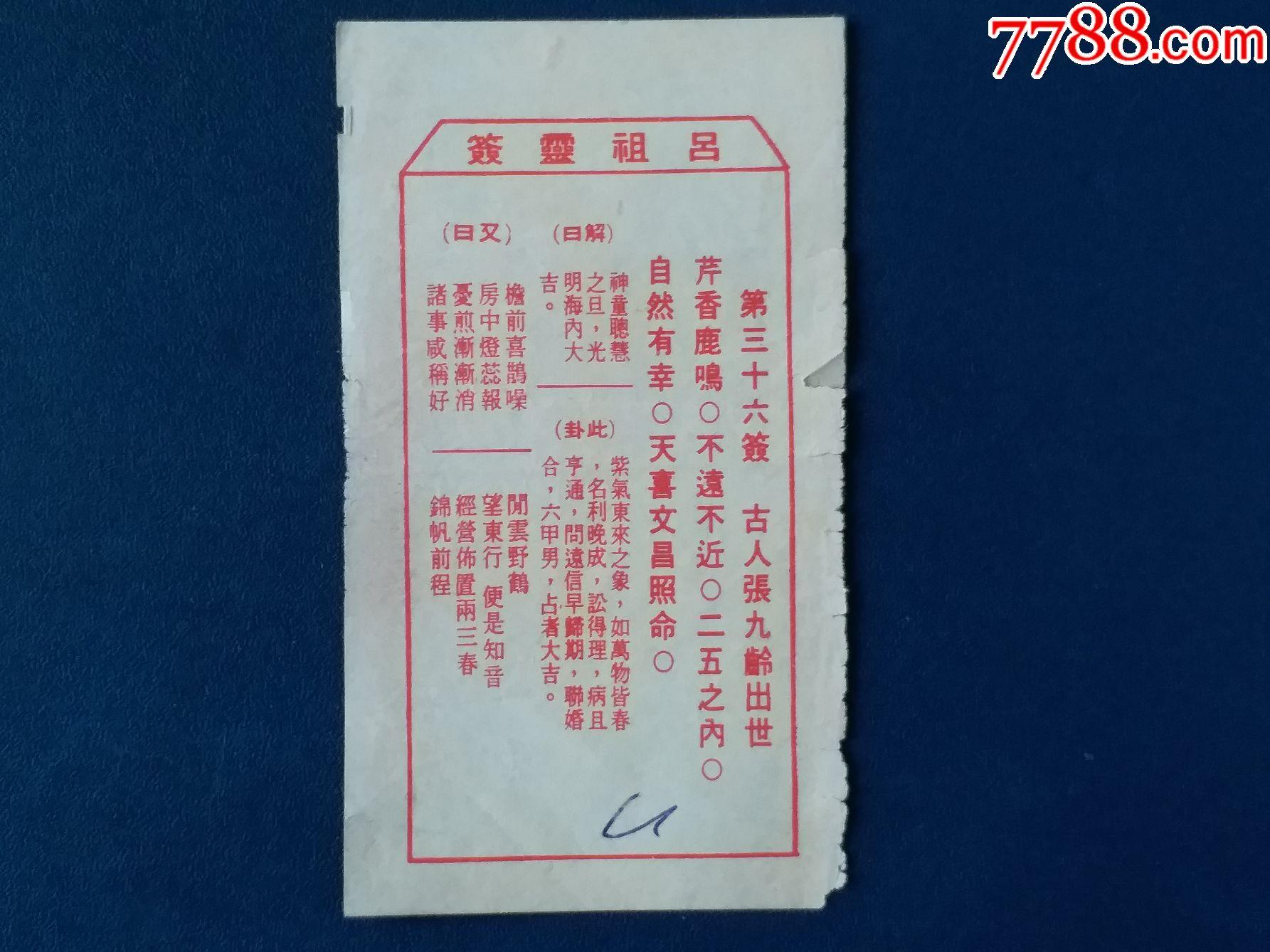吕祖灵签(民国)一张纸