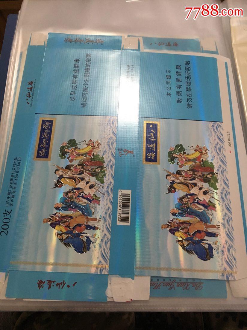 泰山条盒(八仙过海)