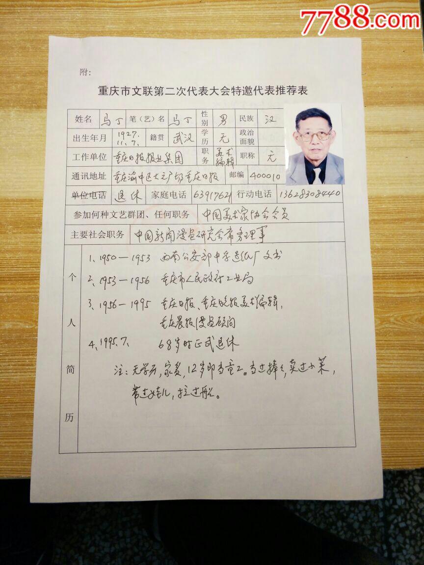 三八红旗手推荐表_著名漫画家马丁填写重庆市文联第二届委员会委员候选人推荐表