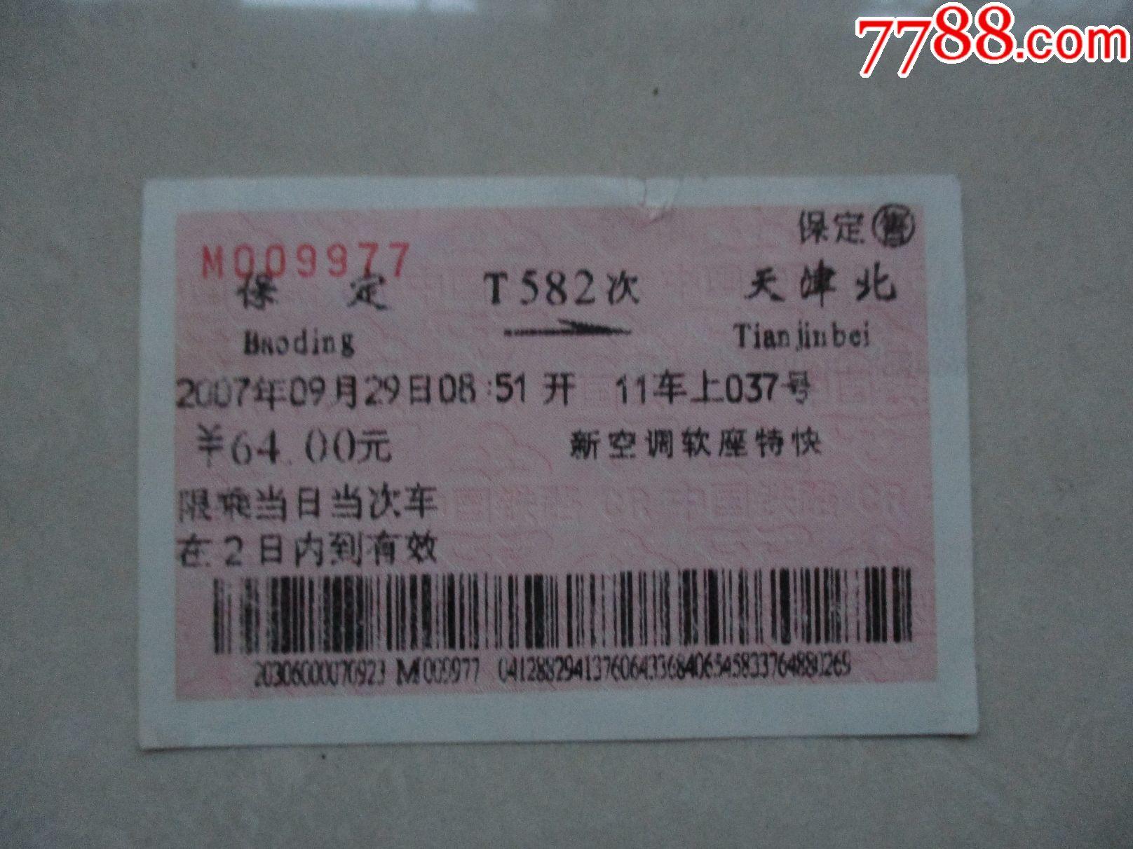 0000元【天津汉沽书店】_第1张_7788收藏__中国收藏热线