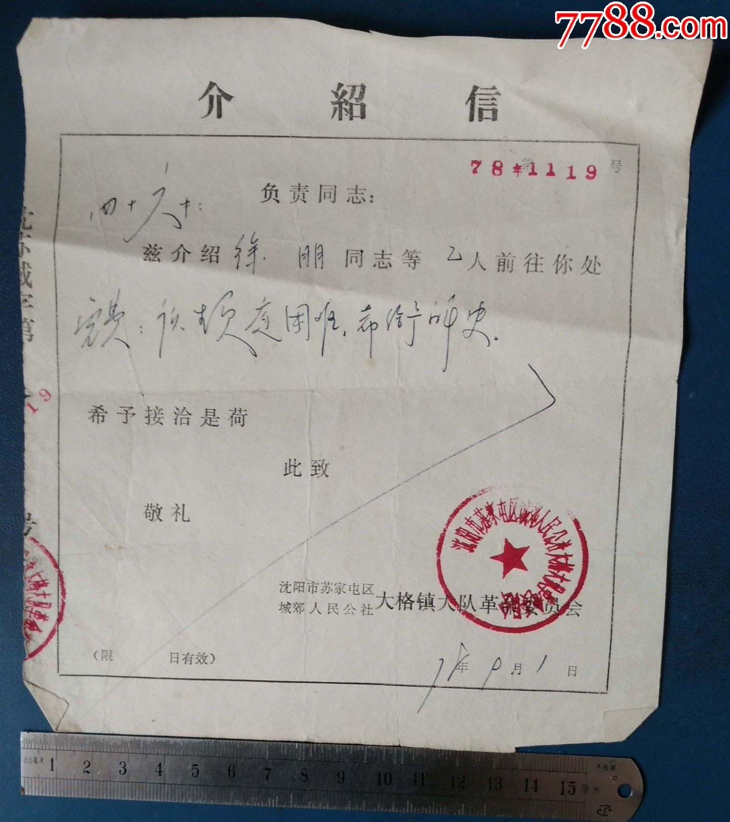 78年--沈阳46高中---免资源---沈阳苏家屯大格大队的.分享中学学费图片