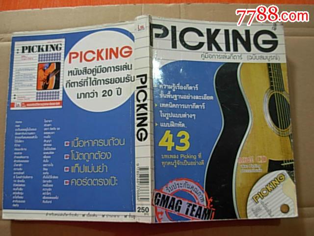 六弦琴——指法曲谱类_价格80.0000元_第1张_7788收藏__中国收藏热线图片