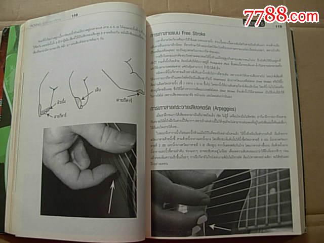 六弦琴——指法曲谱类_价格80.0000元_第4张_7788收藏__中国收藏热线图片