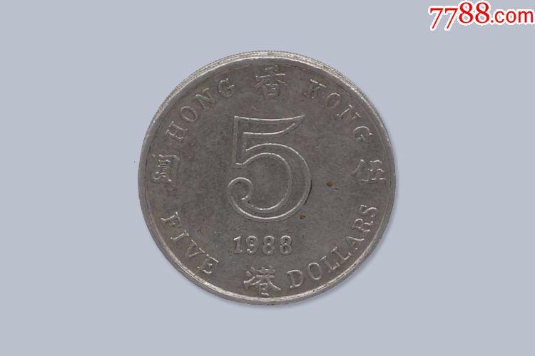 1998年香港5元硬币_香港硬币1988年香港伍圆五元5元英女王头像港币钱币古玩收藏