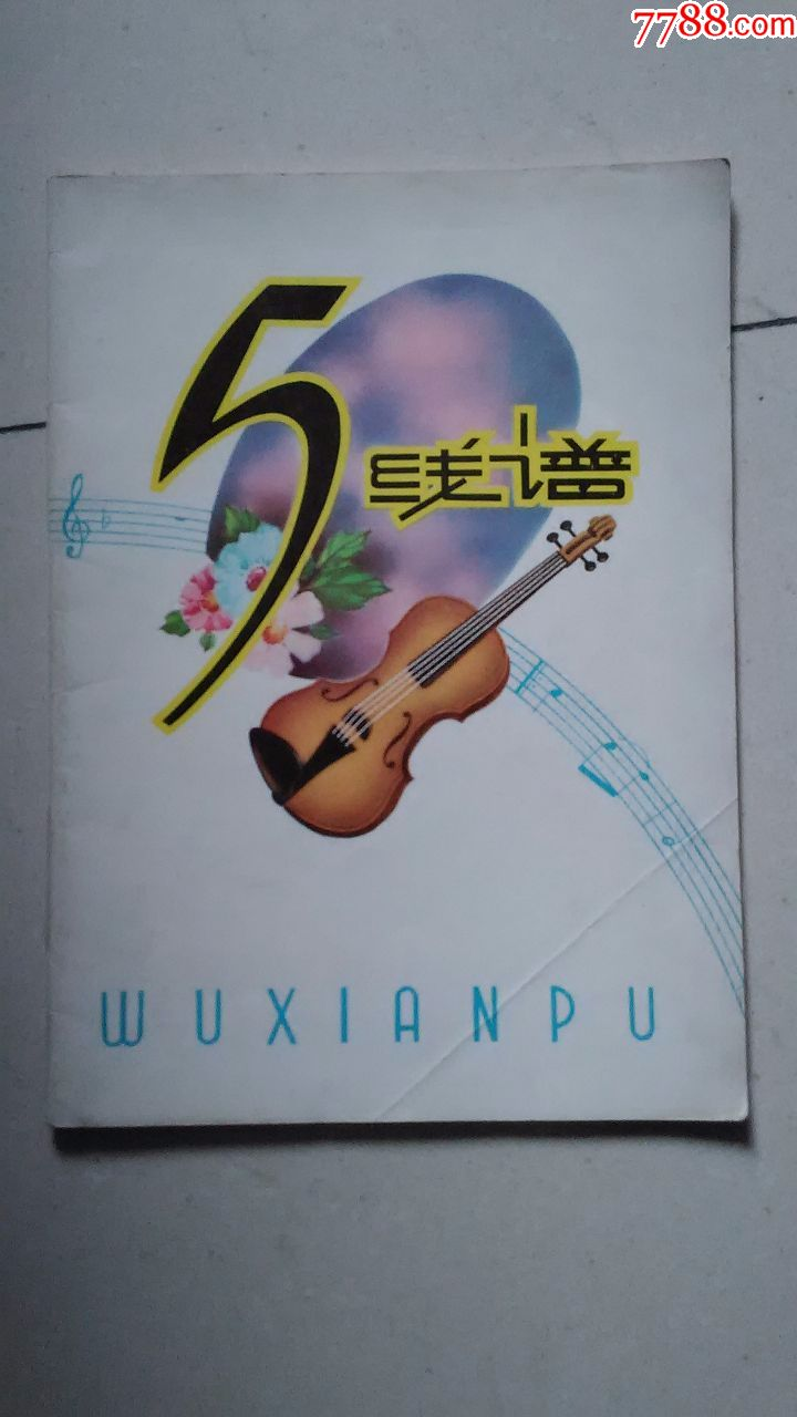五线谱空白2本_价格6.0000元_第1张_7788收藏__中国收藏热线