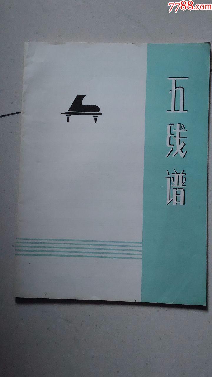 五线谱空白2本_价格6.0000元_第2张_7788收藏__中国收藏热线
