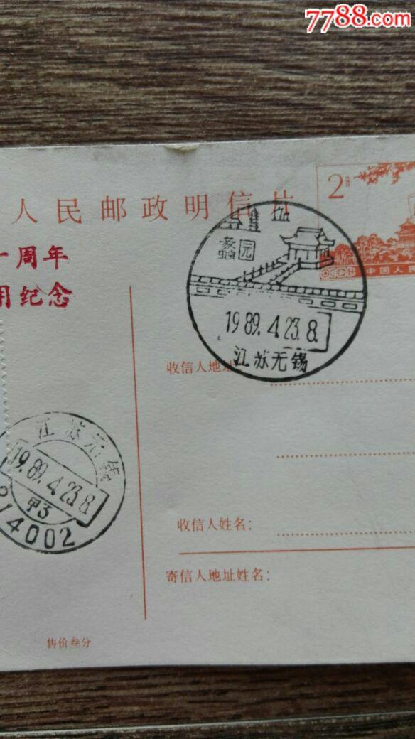 江苏无锡蠡园风景戳实寄邮资明信片,江苏无锡214002甲