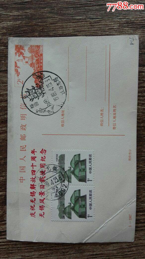 江苏无锡梅园风景戳实寄邮资明信片,江苏无锡214002甲