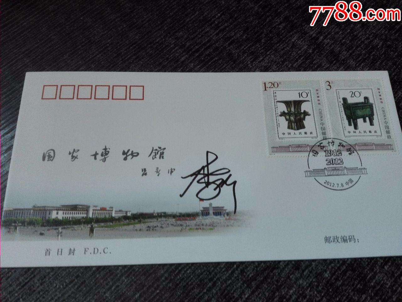 著名画家,邮票设计家李昕签名设计邮票《国家博物馆》