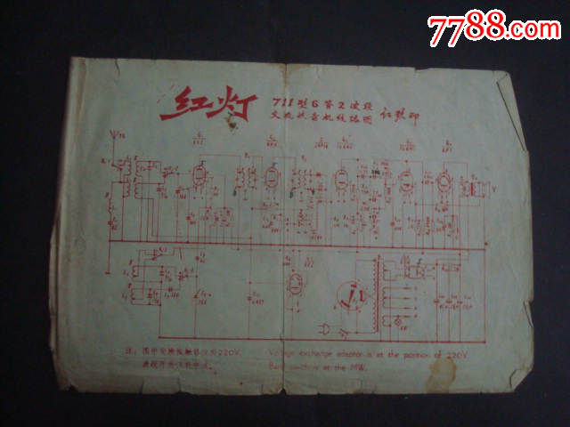红灯711型6管2波段交流收音机线路图