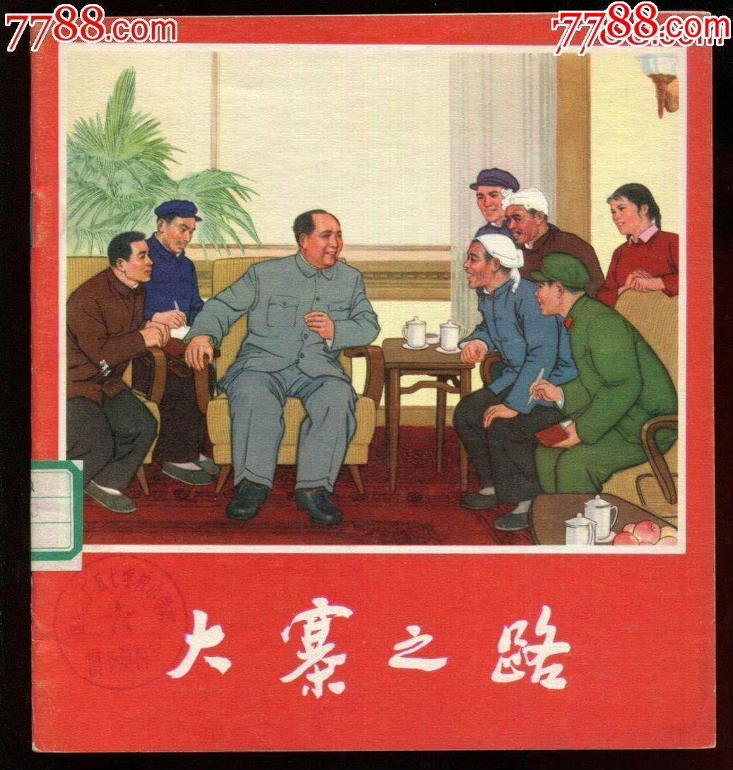 彩版:大寨之路【孟�c江�L】(se55642432)_
