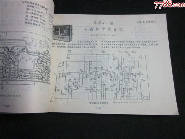 晶体收音机线路图录维修手册.