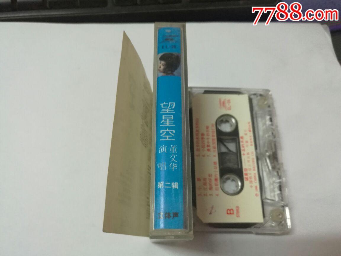 望星空--董文华演唱(第二辑)图片