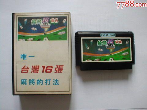任天堂红白机小霸王fc游戏卡带-台湾16张麻将