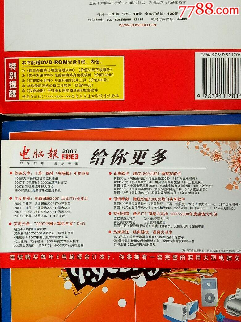 电脑报2007合订本上,下册汕头大学出版社2008年1版1印