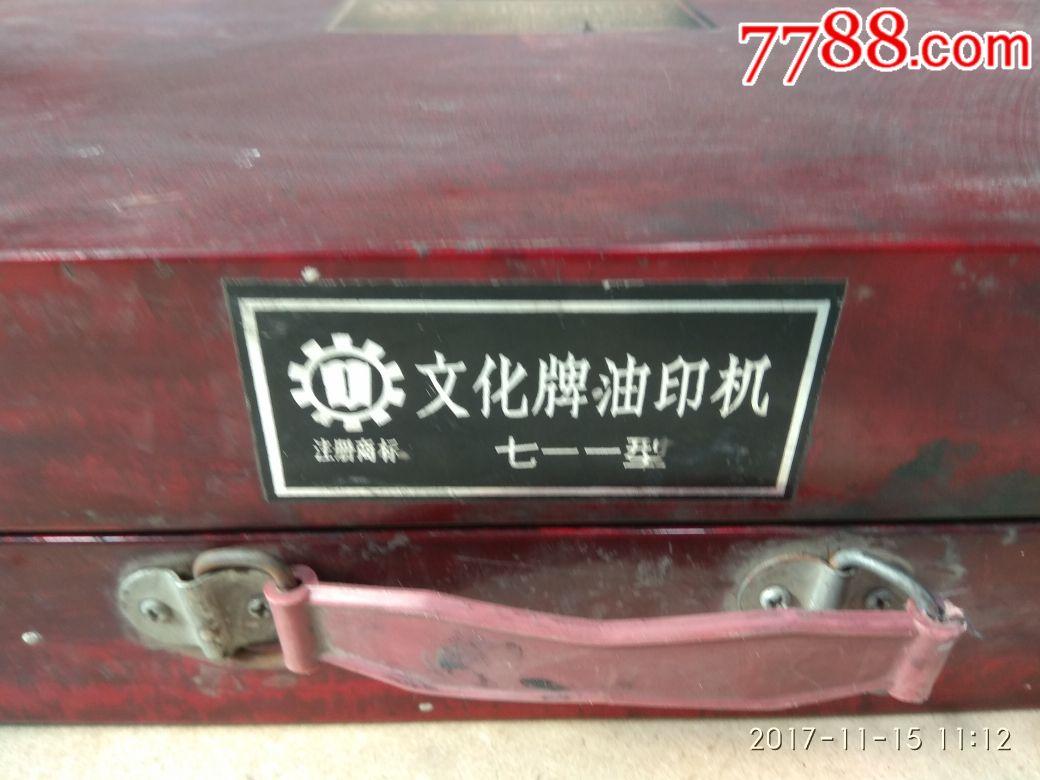 文化牌手动油印机5v2a适配器三星图片