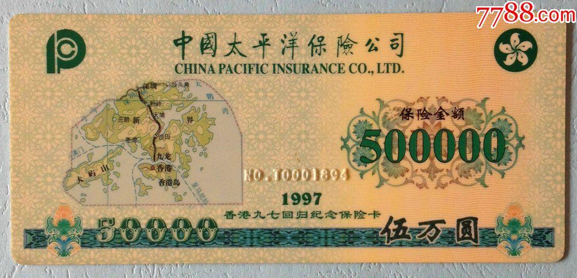 �o念香港回�w特�N保�U卡(se55860630)_