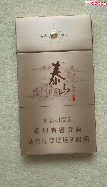 泰山*孔子(香烟实用包装盒)
