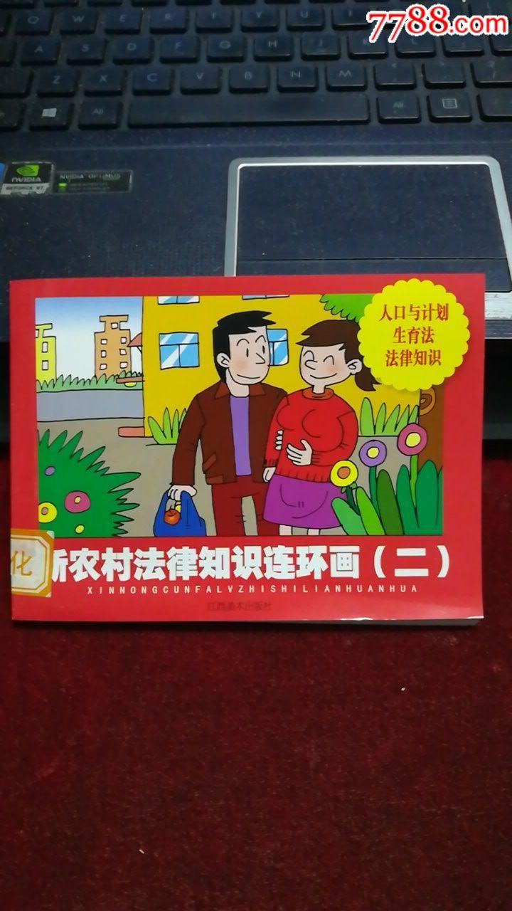 中国新计划生育法_连环画(二)人口与计划生育法法律知识_第1张_7788收藏__中国收藏热线