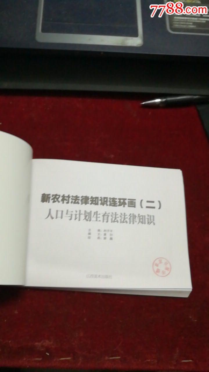 中国新计划生育法_连环画(二)人口与计划生育法法律知识_第2张_7788收藏__中国收藏热线