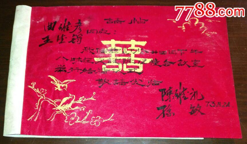 文革:青岛手工制作【结婚喜宴请柬】(行用品)1973